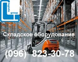 Складское оборудование Logistic Group