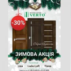 -30% - Знижка на міжкімнатні двері ТМ Верто
