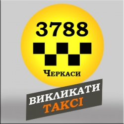 3788 Таксі Черкаси з мобільного безкоштовно