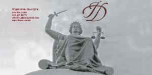 Адвокат по господарському праву