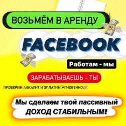 аккаунт FACEBOOK в аренду