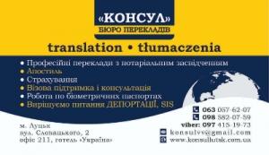 Акредитовані переклади