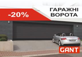 Акція! Гаражні (гаражные) ворота GANT (Чехія) 2025х1800! Берегове