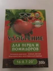 Альянсед удобрение для помидора и перца 300 г