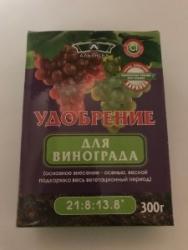 Альянсед удобрение для винограда 300 г