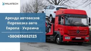Аренда автовозов / Автомобиль перевозка