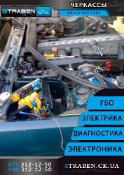 авто електрика,електроника, авто диагностика, автоэлектрик черкассы