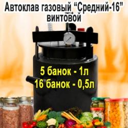 """Автоклав Винтовой Газовый """"Средний-16"""" На 16 Пол-Литровых Банок"""