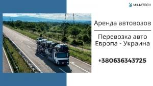 Автовоз / Международные перевозки автовозом / Лафет / Платформа