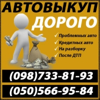 Автовыкуп Киев   Срочный выкуп авто - Скупка б/у машин