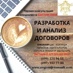 Бесплатная правовая помощь, разработка договоров Харьков