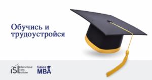 Бесплатные курсы - Менеджер по продажам (Sales MBA)
