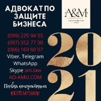Бесплатный адвокат по защите бизнеса Харьков и область