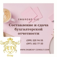 Бесплатный бухгалтер для бизнеса Харьков и область