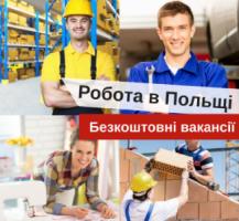 Безкоштовні вакансії в Польщу