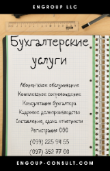 Бухгалтерские услуги г. Харьков. Оперативно, качественно, официально