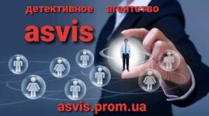 Частное детективное агентство Asvis
