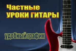 Частные уроки гитары для чайников. Киев.