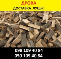 Дрова рубані низька ціна купити дрова Луцьк