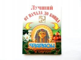 Фараон скорпион 20 г