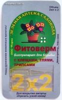 Фитоверм 2 ампулы по 2 мл