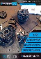 генератор ремонт замена регулировка настройка диагностика генератора
