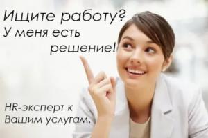 HR-эксперт, консультант по поиску работы, карьерный стратег
