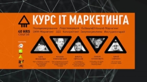 IT Marketing School on-line стримы