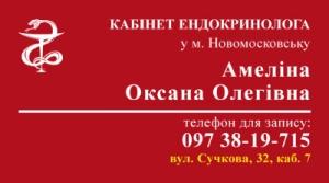 Кабинет эндокринолога с онлайн консультациями