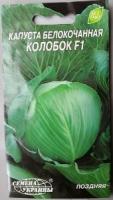 """Капуста белокочанная """"Колобок F1"""" 0,3г Семена Украины"""
