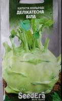 Капуста кольраби Деликатесная белая 0,5г  SeedEra