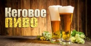 Кегове Пиво з доставкою