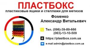 Харчові  пластикові ящики для м'яса молока риби ягід овочів Житомир