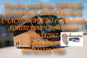 Харьков Геническ Стрелковое автобус