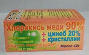 Хлорокись меди 90% + цинеб 20% + кристалин (40 г)