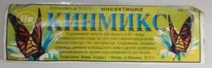 Кинмикс 5 мл