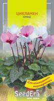 Комнатные цветы Цикламен персидский смесь многолетний 5 шт SeedEra