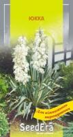 Комнатные цветы Юкка 0,1г SeedEra