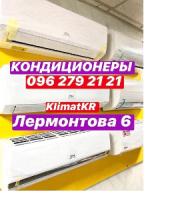 Кондиционеры Кривой Рог 07, 09, 12, 18, 24 инверторные Лермонова, 6
