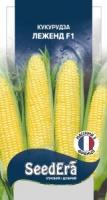 Кукуруза сахарная Леженд F1 20 шт SeedEra
