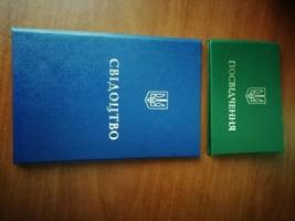 Удостоверение по профессии по специальности с разрядом в Украине