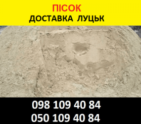 Купити пісок ціна за тонну Луцьк