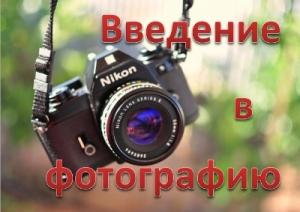 Курс введение в фотографию.