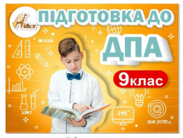 курси підготовки до ДПА для учнів 9 класів