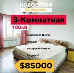 Квартира 3-х комнатная Центр 100 кв