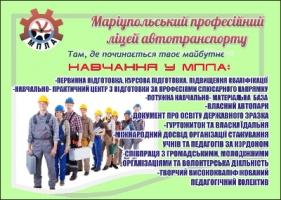 Маріупольський професійний ліцей автотранспорту оголошує набір