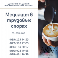 Медиация, переговоры в трудовых спорах, юрист Харьков