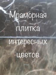 Мрамор избранный слэбы и плитка. Шикарный выбор цветов , текстур