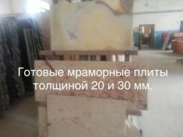 Мрамор общедоступный по цене : полосы , слэбы , плитка и плиты