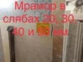 Мраморные слябы и плитка самые - самые недорогие цены
